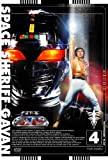 Space Sheriff Gavan - Vol.4 [Japan DVD] DSTD-7664