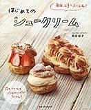 はじめてのシュークリーム~毎回、上手にふくらむ! (旭屋出版MOOK)