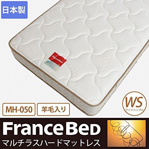 フランスベッド マットレス ワイドシングル マルチラスハードマットレス MH-050 羊毛入り B074C57NG9
