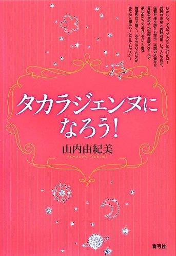 Read Online Takarajennu ni naro. ebook