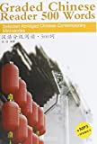 Graded Chinese Reader 500 Words: Selected Abridged Chinese Contemporary Mini-stories (W/MP3) (English and Chinese Edition)