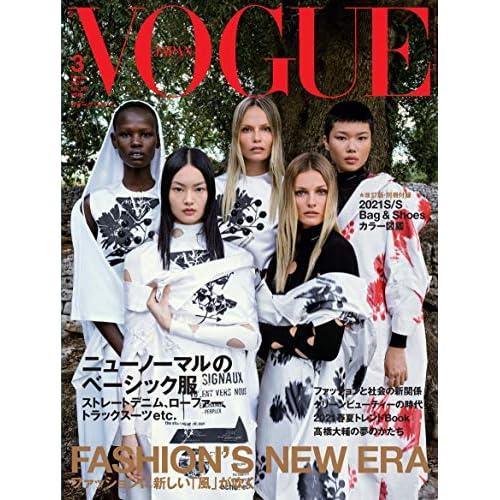 VOGUE JAPAN 2021年3月号 画像