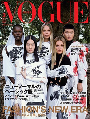 VOGUE JAPAN 2021年3月号 画像 A