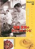 脇屋友詞のスペシャルレシピ [DVD]
