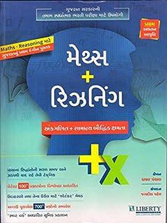 Ankganit Book In Gujarati
