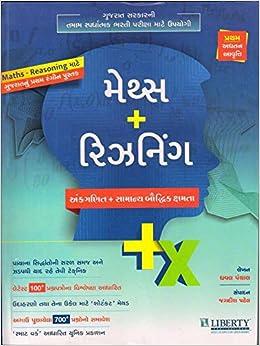 Maths Pdf In Gujarati