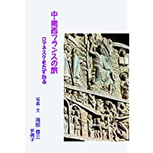 Traveling around the middle and southwest France: Art Appreciation of Romanesque (Japanese Edition)