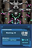 Nanostray 2 - Nintendo DS
