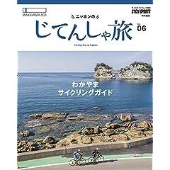 ニッポンのじてんしゃ旅 表紙画像