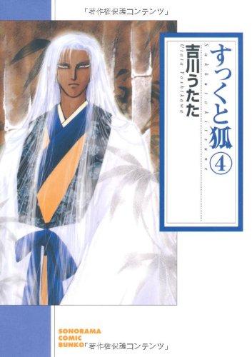 すっくと狐 4 (ソノラマコミック文庫 よ 14-4)