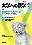 大学への数学 2019年 04 月号 [雑誌]