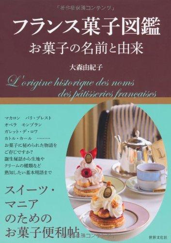 フランス菓子図鑑 お菓子の名前と由来