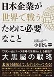 日本企業が世界で戦うために必要なこと 「ブランド品リユース市場の世界№1」を目指す大黒屋の戦略