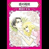 愛の残照 (ハーレクインコミックス)