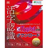 OCRソフト | e.Typist v.15.0|ラインナップ・価格