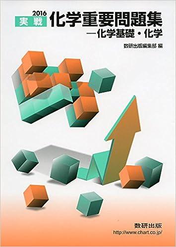 【化学】東京大学に合格するためのオススメ参考書