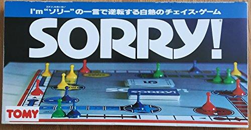 SORRY! 【I`m ソーリー の一言で逆転する白熱のチェイス・ゲーム】
