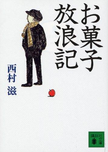 お菓子放浪記 (講談社文庫)