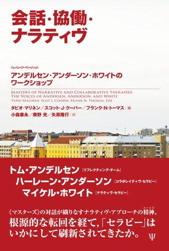 会話·協働·ナラティヴ―アンデルセン·アンダーソン·ホワイトのワークショップ