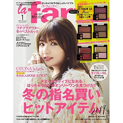 la farfa 2019年1月号 画像