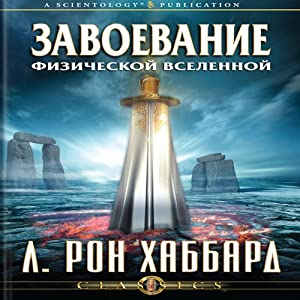 Conquest of the Physical Universe (Russian Edition) Audiobook