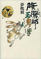 陰陽師 玉兎ノ巻 (文春e-book)