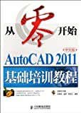 From Scratch - AutoCAD 2011 Chinese Basic Training Course (Chinese Edition)