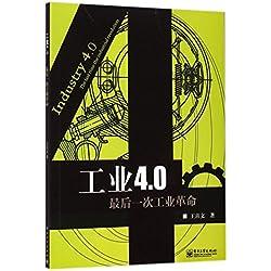 Industrie 4.0: The Last Industrial Revolution