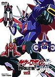 Animation - Getter Robo Go DVD Collection Vol.1 (5DVDS) [Japan DVD] DSTD-3791
