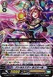 カードファイトヴァンガードG / 第2弾「俺達!! ! トリニティドラゴン」 / G-CHB02 / 011 バトルシスター まどれーぬ RR