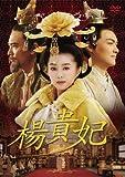 [DVD]楊貴妃 DVD-BOX1