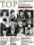『韓流 T.O.P』2017/03月号(VOL.52) (特集!ジェジュン/ソンジェ(超新星)/ミンホ(SHINee)/D.O.(EXO))