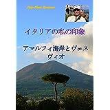 My Impressions of Italy: Amalfi Coast and Mount Vesuvius (Japanese Edition)