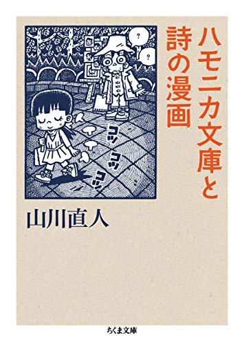 ハモニカ文庫と詩の漫画 (ちくま文庫)