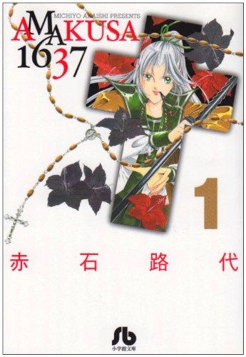(C 52 Oh Shogakukan bunko) AMAKUSA1637 1 (2010) ISBN: 4091914756 [Japanese Import]
