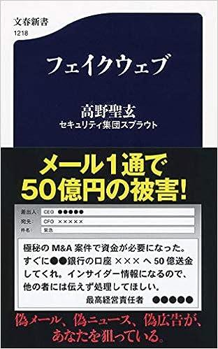 フェイクウェブ (文春新書) | 高...