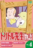 Animation - The Voyages Of Dr. Dolittle Vol.4 [Japan DVD] LCDV-81127