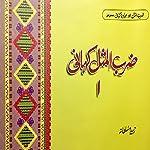 Children's Zarb-ul-misl Kahanian, Book 1 [Urdu Edition] | Zubaida Sultana