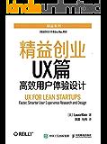 精益创业UX篇——高效用户体验设计(异步图书) (精益系列)