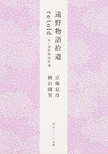 遠野物語拾遺retold 付・遠野物語拾遺 (角川ソフィア文庫)