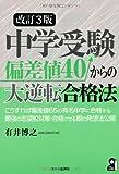 中学受験 偏差値40からの大逆転合格法 改訂3版 (YELL books)