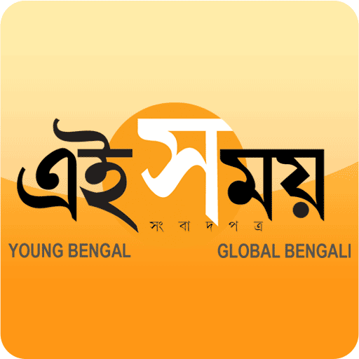 Amazon.com: Ei Samay - Bengali News Paper: Appstore for Android