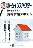日本ホームインスペクターズ協会(JSHI)公認 ホームインスペクター資格試験テキスト