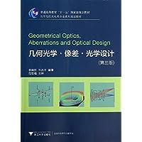 """普通高等教育""""十一五""""国家级规划教材·高等院校光电类专业系列规划教材:几何光学·像差·光学设计(第3版)"""