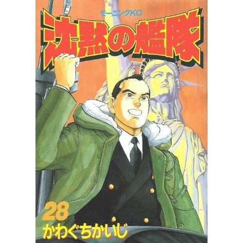 沈黙の艦隊 (28) (モーニングKC (431))