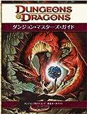 ダンジョンズ&ドラゴンズ ダンジョン・マスターズ・ガイド第4版 (ダンジョンズ&ドラゴンズ基本ルールブック)