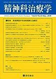 精神科治療学 Vol.33 No.12 2018年12月号〈特集〉摂食障害の今日的理解と治療 II[雑誌]