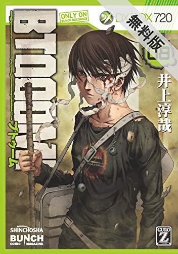 BTOOOM! 8巻【期間限定 無料お試し版】 (バンチコミックス)