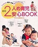 最新 2人め育児安心BOOK―1人めとは、妊娠も出産も違うことがいっぱい! (主婦の友生活シリーズ)
