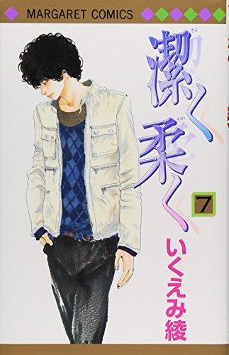 潔く柔く 7 (マーガレットコミックス)